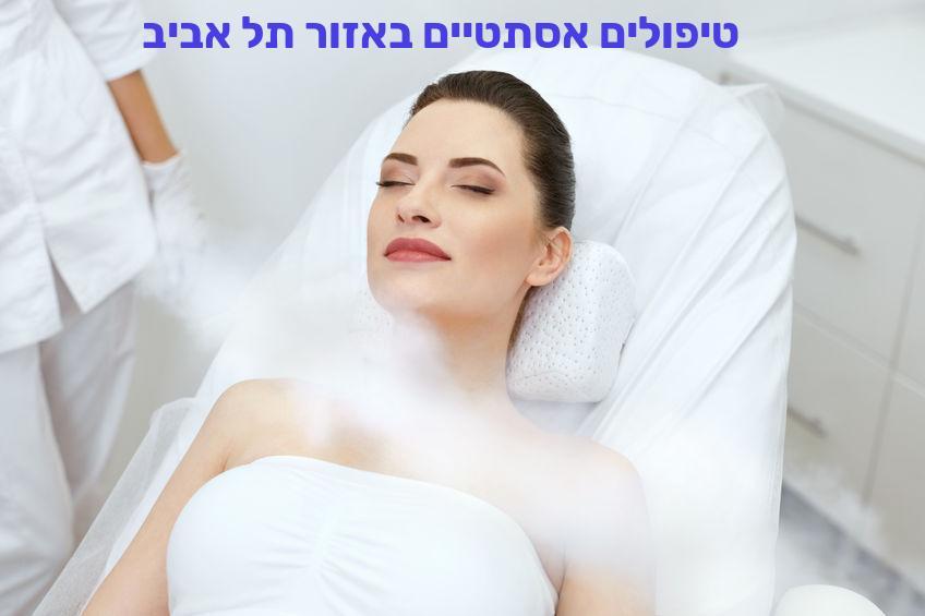 טיפולים אסתטיים באזור תל אביב