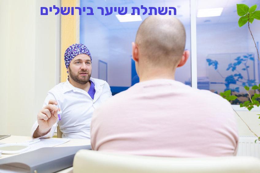 השתלת שיער בירושלים