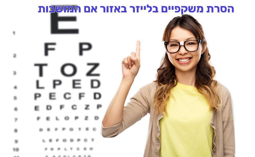 הסרת משקפיים בלייזר באזור אם המושבות