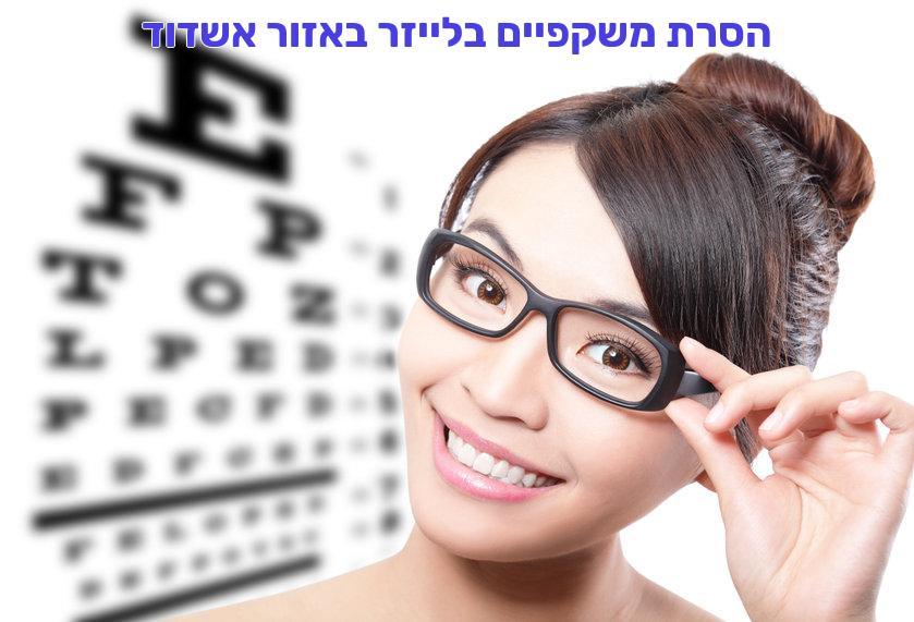 הסרת משקפיים בלייזר באזור אשדוד