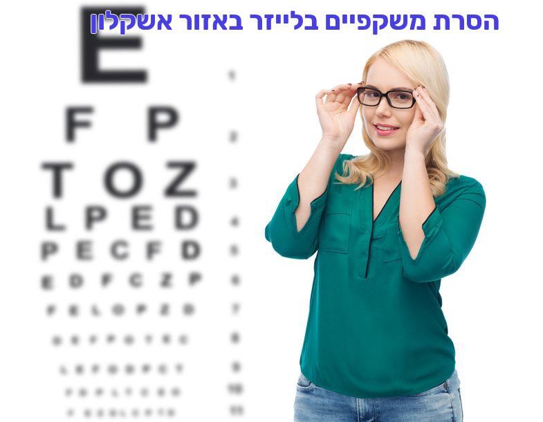 הסרת משקפיים בלייזר באזור אשקלון