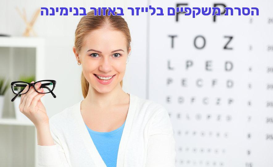 הסרת משקפיים בלייזר באזור בנימינה