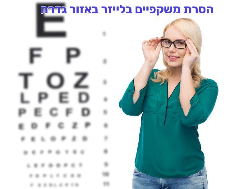 הסרת משקפיים בלייזר באזור גדרה