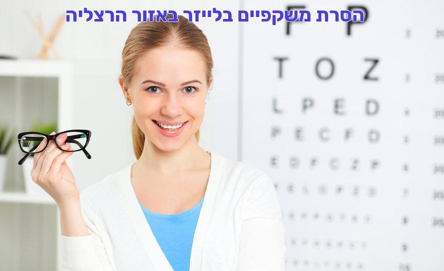 הסרת משקפיים בלייזר באזור הרצליה