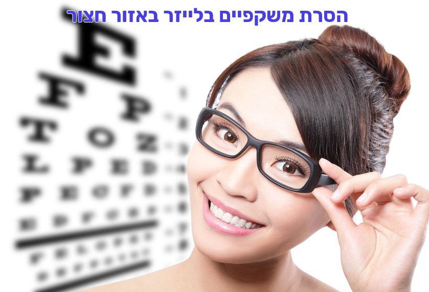 הסרת משקפיים בלייזר באזור חצור
