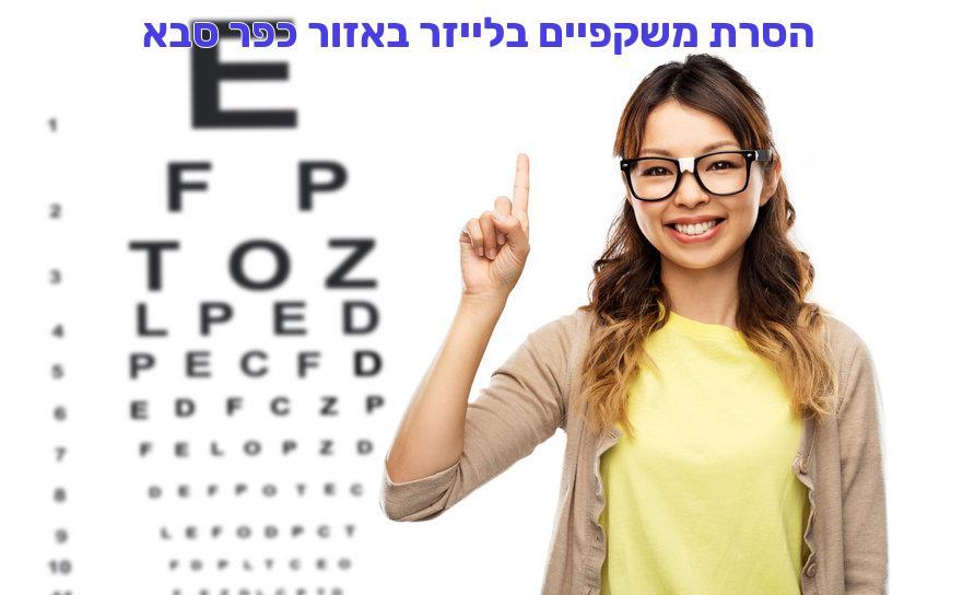 הסרת משקפיים בלייזר באזור כפר סבא