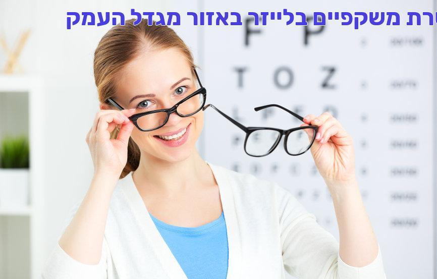 הסרת משקפיים בלייזר באזור מגדל העמק
