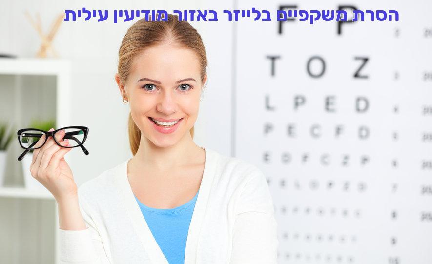 הסרת משקפיים בלייזר באזור מודיעין עילית