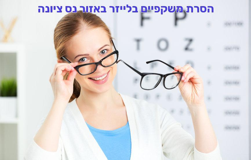 הסרת משקפיים בלייזר באזור נס ציונה