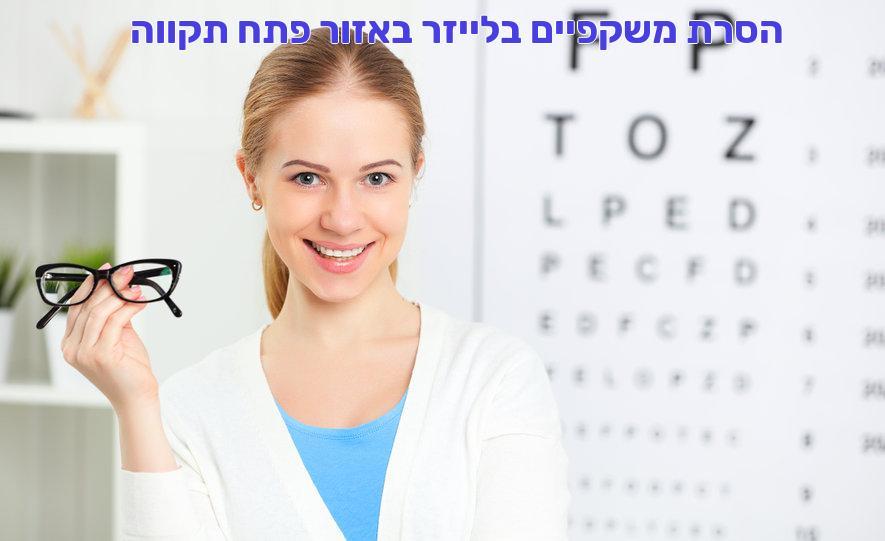 הסרת משקפיים בלייזר באזור פתח תקווה