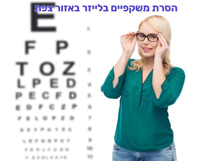 הסרת משקפיים בלייזר באזור צפת