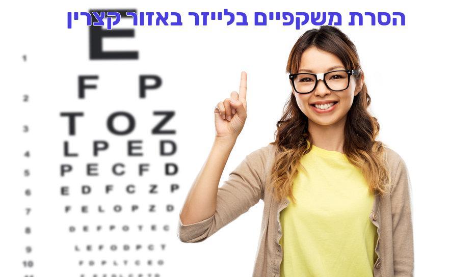 הסרת משקפיים בלייזר באזור קצרין
