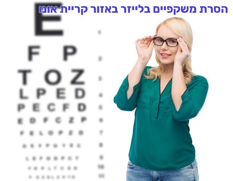הסרת משקפיים בלייזר באזור קריית אונו