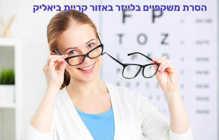 הסרת משקפיים בלייזר באזור קריית ביאליק