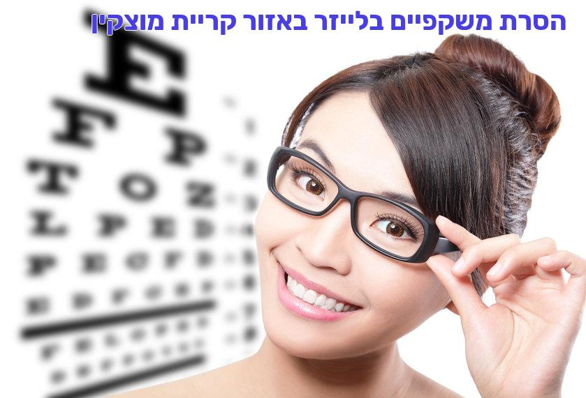 הסרת משקפיים בלייזר באזור קריית מוצקין