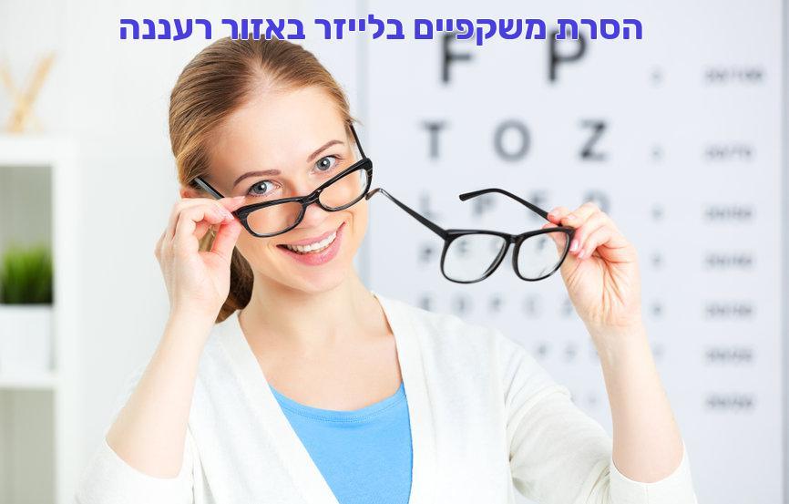 הסרת משקפיים בלייזר באזור רעננה