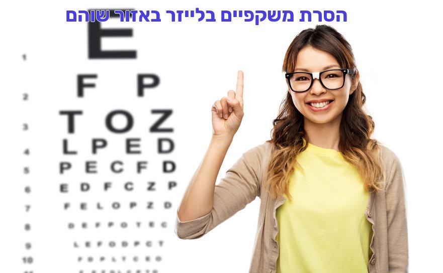 הסרת משקפיים בלייזר באזור שוהם