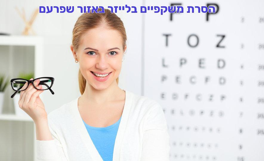 הסרת משקפיים בלייזר באזור שפרעם