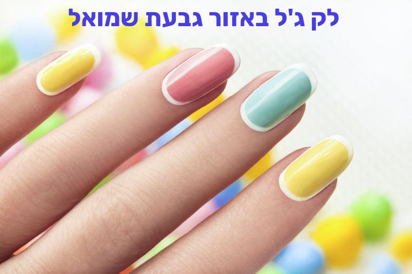 לק ג'ל באזור גבעת שמואל