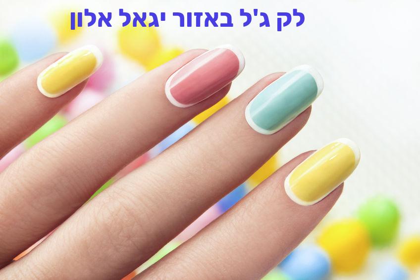 לק ג'ל באזור יגאל אלון