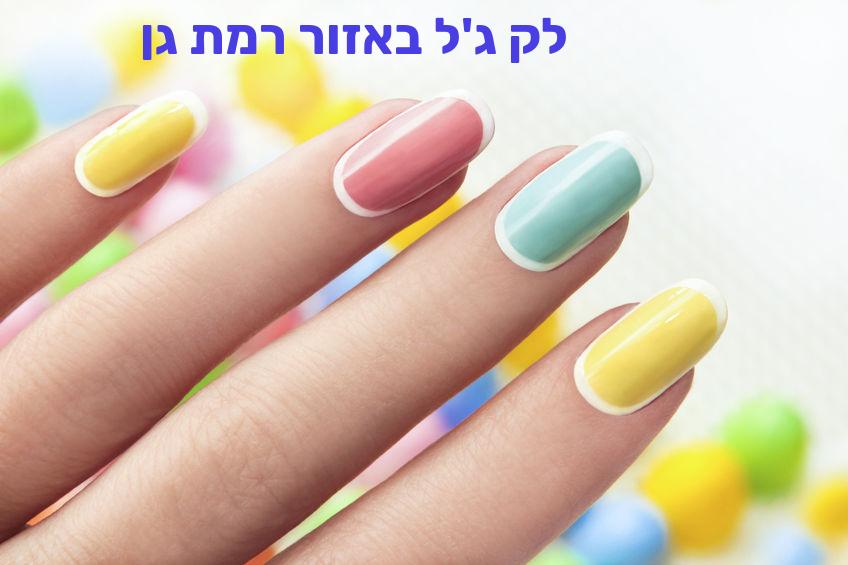 לק ג'ל באזור רמת גן