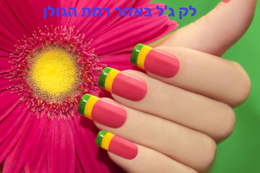 לק ג'ל באזור רמת הגולן