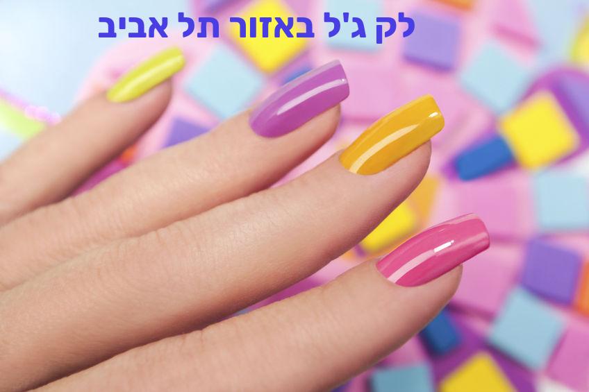 לק ג'ל באזור תל אביב
