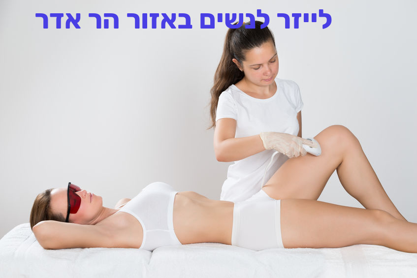 לייזר לנשים באזור הר אדר