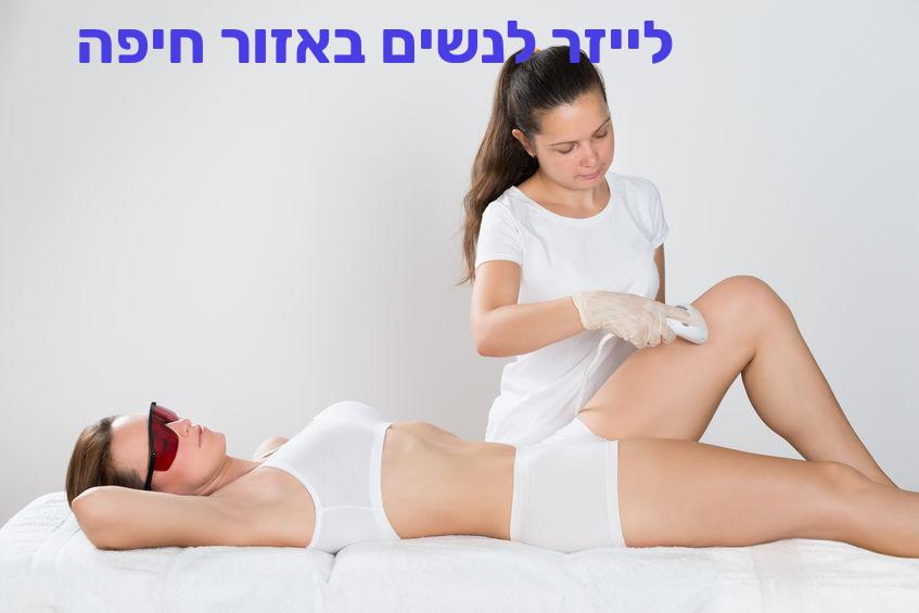 לייזר לנשים באזור חיפה