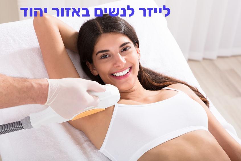 לייזר לנשים באזור יהוד
