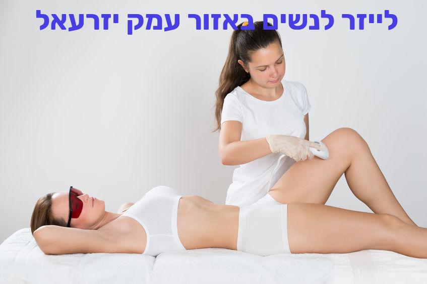 לייזר לנשים באזור עמק יזרעאל