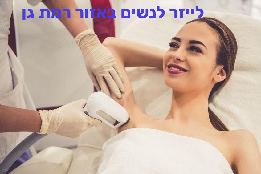 לייזר לנשים באזור רמת גן