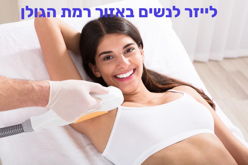 לייזר לנשים באזור רמת הגולן