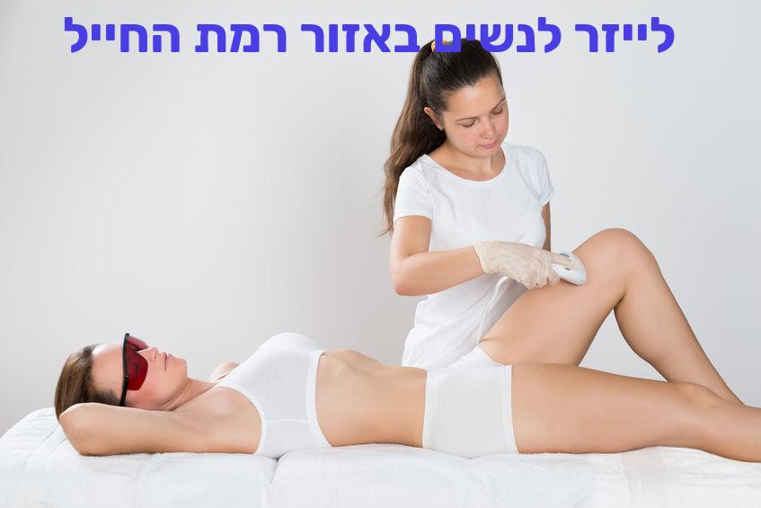 לייזר לנשים באזור רמת החייל