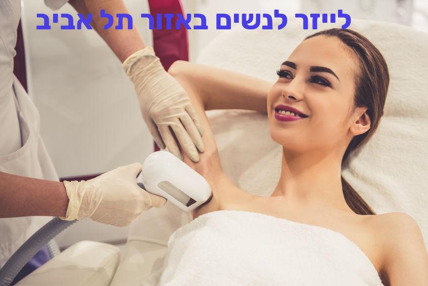 לייזר לנשים באזור תל אביב