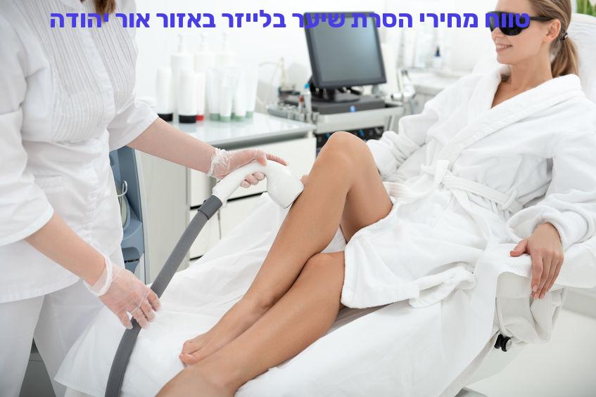 הסרת שיער בלייזר מחירים באור יהודה