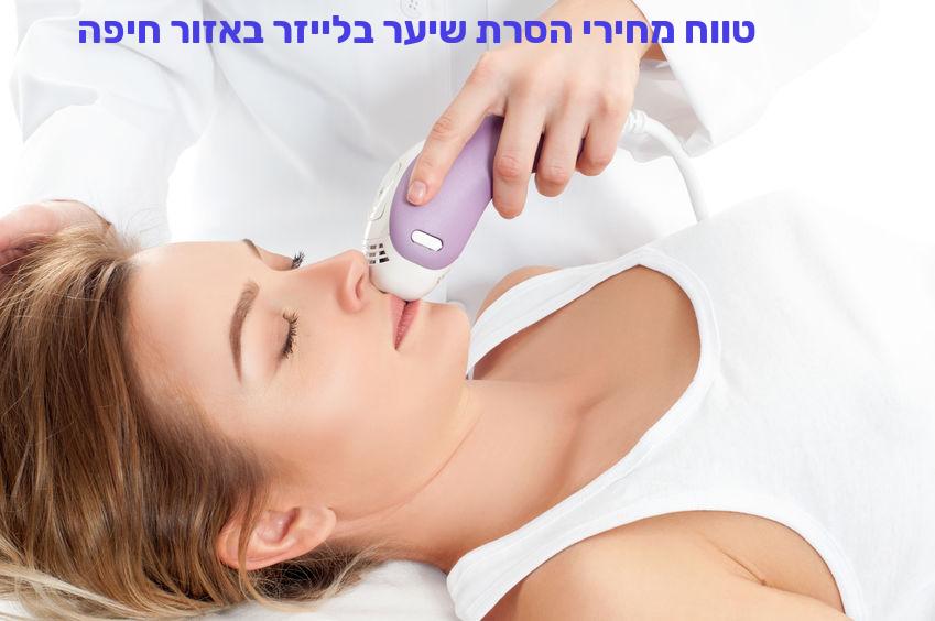 הסרת שיער בלייזר מחירים בחיפה