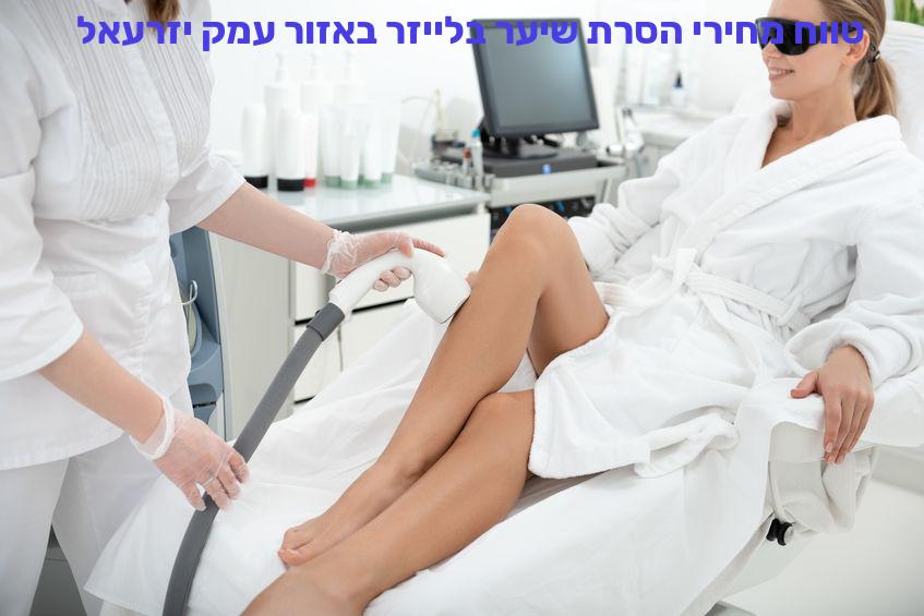 הסרת שיער בלייזר מחירים בעמק יזרעאל