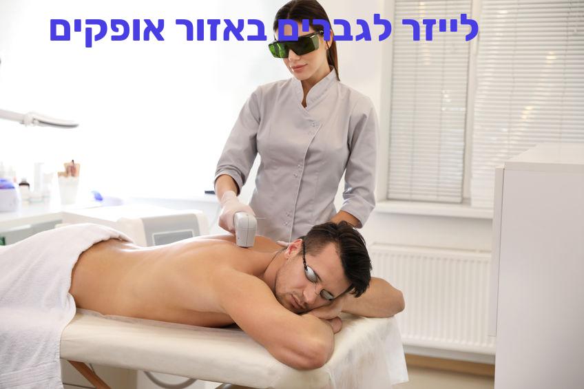 הסרת שיער בלייזר לגברים באזור אופקים