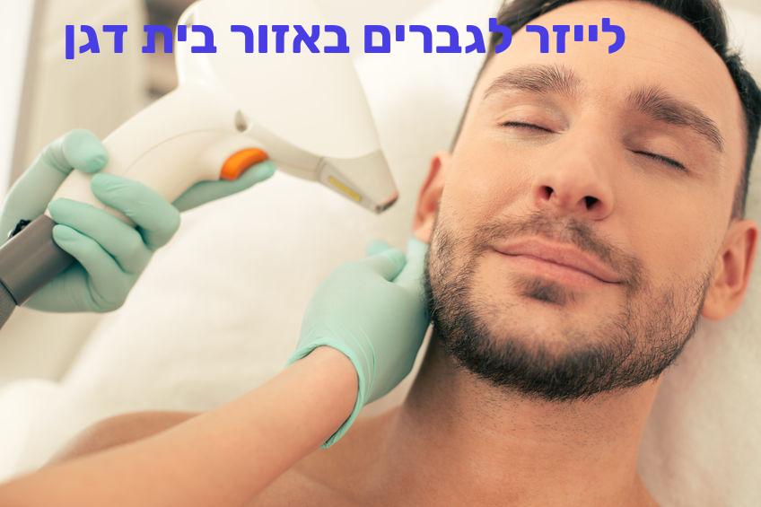 הסרת שיער בלייזר לגברים באזור בית דגן