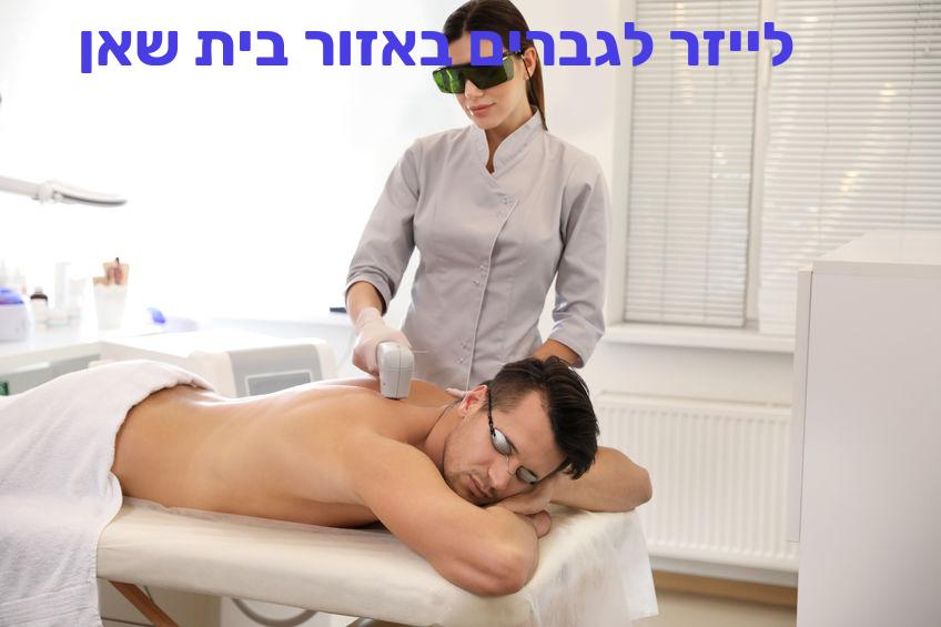 הסרת שיער בלייזר לגברים באזור בית שאן