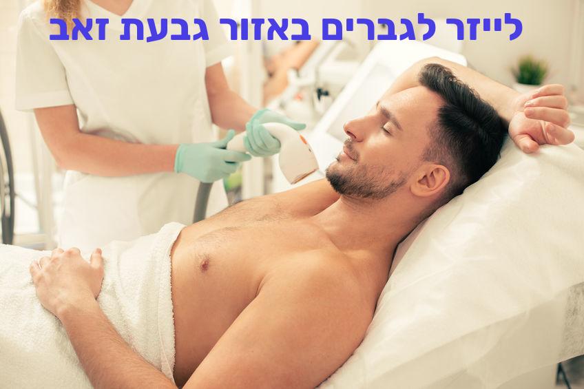 הסרת שיער בלייזר לגברים באזור גבעת זאב