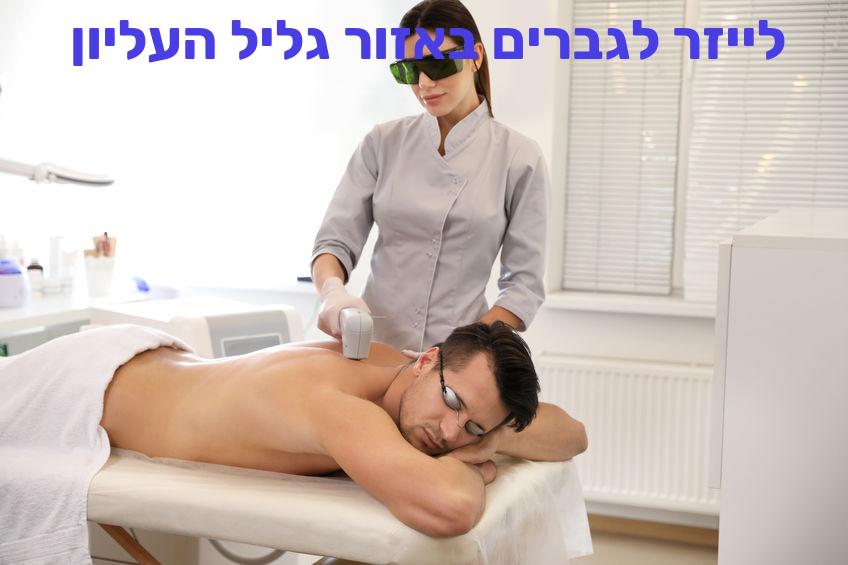 הסרת שיער בלייזר לגברים באזור גליל העליון