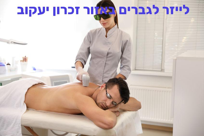 הסרת שיער בלייזר לגברים באזור זכרון יעקוב