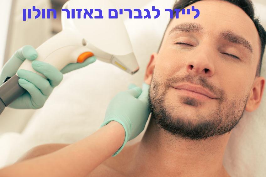 הסרת שיער בלייזר לגברים באזור חולון