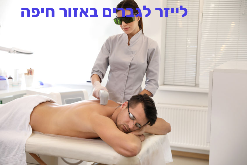 הסרת שיער בלייזר לגברים באזור חיפה