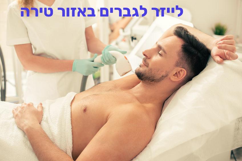 הסרת שיער בלייזר לגברים באזור טירה