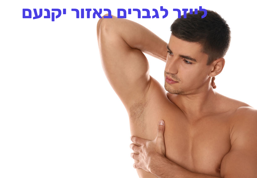 הסרת שיער בלייזר לגברים באזור יקנעם