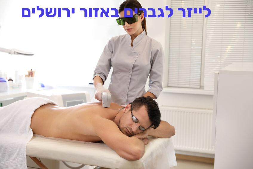 הסרת שיער בלייזר לגברים באזור ירושלים