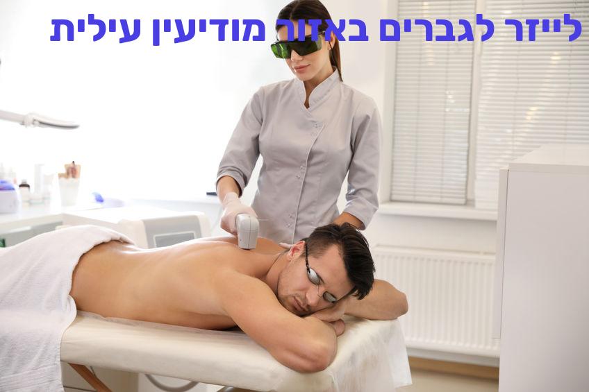 הסרת שיער בלייזר לגברים באזור מודיעין עילית
